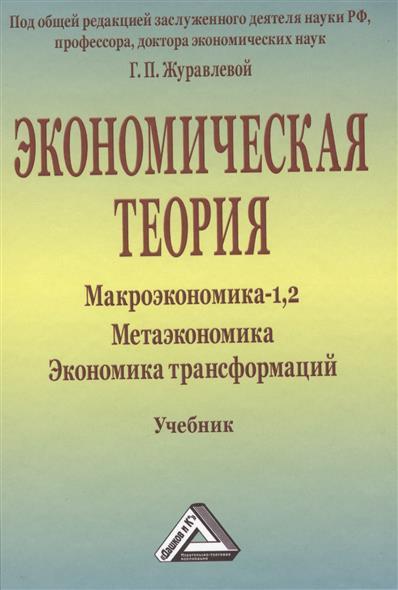 Экономическая теория Макроэкономика 1,2 Метаэкономика Экономика трасформаций Учебник 3-е издание