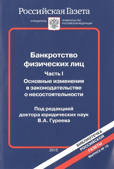 литература по банкротству юридических лиц представлял