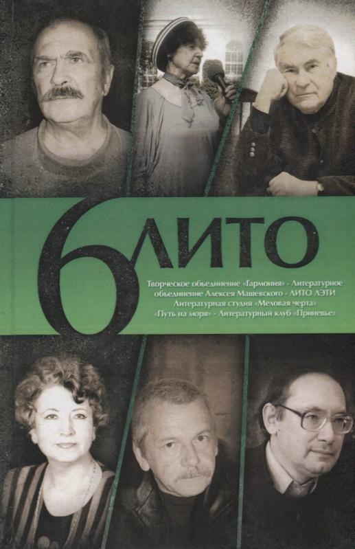 Ахматов А. (сост.) 6 Лито. Поэтический сборник
