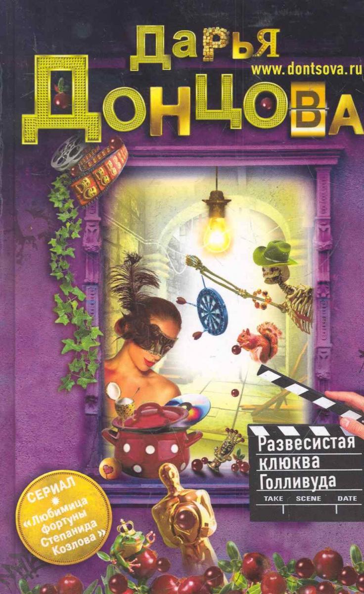 Донцова Д. Развесистая Голливуда