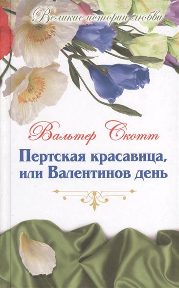 Скотт В. Пертская красавица, или Валентинов день. Том 54 истории любви в валентинов день