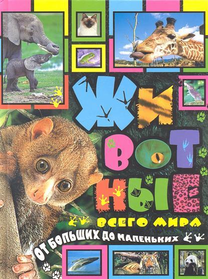 Беньковская М., Мосалов А. (пер.) 1500 самых удивительных животных. Животные всего мира. От больших до маленьких