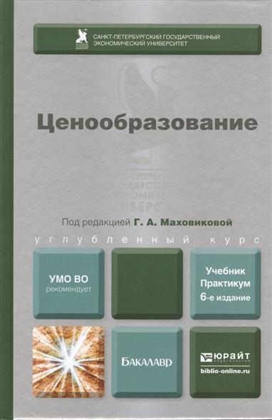 Вейг Н.: Ценообразование. Учебник и практикум. 6-е издание, переработанное и дополненное