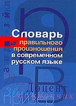 Мудрова И. Словарь правильного произношения в современ. рус. языке