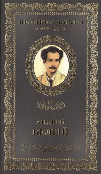 Великие поэты. Том 54. Андрей Белый. Вечный зов