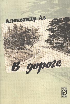 Аз А. В дороге: Повести и рассказы