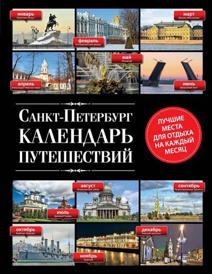 Голомолзин Е. Санкт-Петербург. Календарь путешествий. Лучшие места для отдыха на каждый месяц