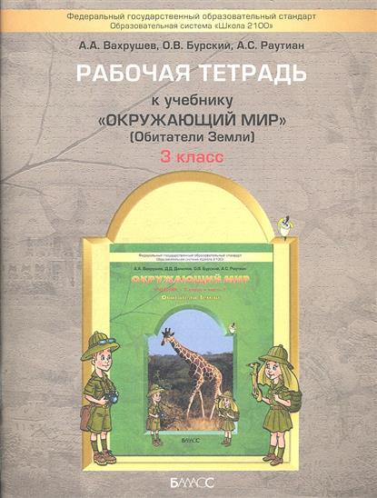 вахрушев окружающий мир 4 класс скачать учебник