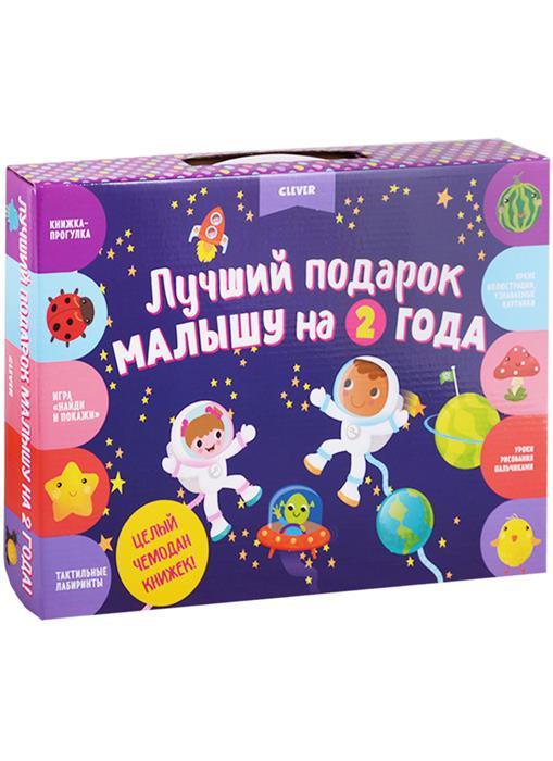 Лучший подарок малышу на 2 года. Комплект из 4 книг