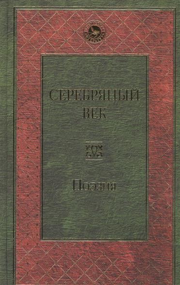 Розман Н. (ред.) Серебряный век. Поэзия