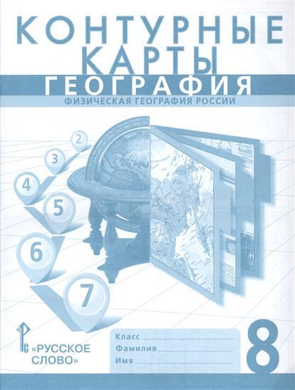 Контурные карты. География. Физическая география России. 8 класс