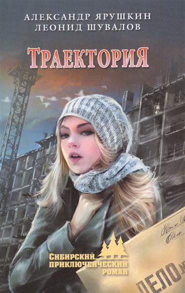 Ярушкин А., Шувалов Л. Траектория