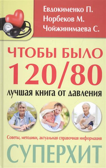 Кузина С. (сост.) Чтобы было 120/80: лучшая книга от давления кузина с авт сост прокачай мозг методом павла дурова