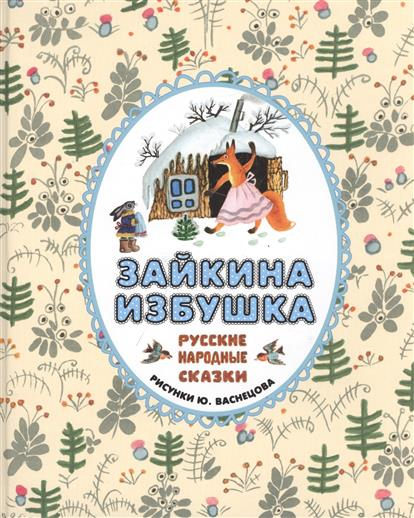 Булатов М., Капица О., Соколов-Микитов И. и др. Зайкина избушка владимир булатов русский север