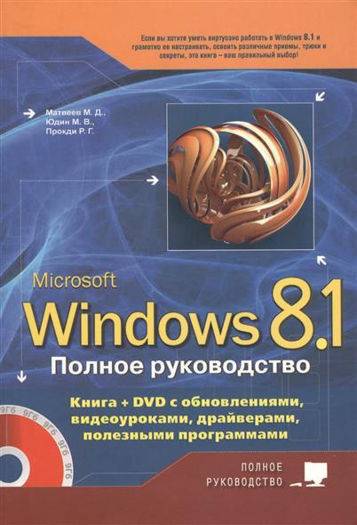 Windows 8.1. Полное руководство. Книга + DVD с обновлениями, видеоуроками, драйверами и полезными программами (+DVD)