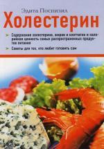 Холестерин Фактор риска сердечно-сосудистых заболеваний