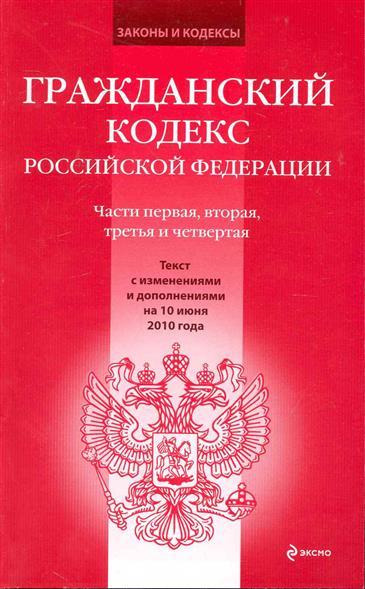 ГК РФ ч.1,2,3,4