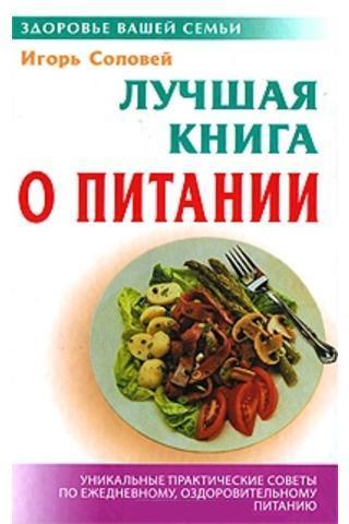 Соловей И. Лучшая книга о питании