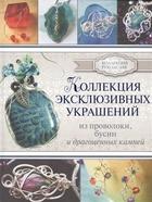 Коллекция эксклюзивных украшений из проволоки, бусин и драгоценных камней