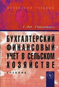 Бухгалтерский финансовый учет в сел. хоз. Учеб.