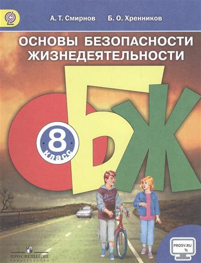 Смирнов А., Хренников Б. Основы безопасности жизнедеятельности. 8 класс. Учебник смирнов а хренников б основы безопасности жизнедеятельности 5 класс учебник cd