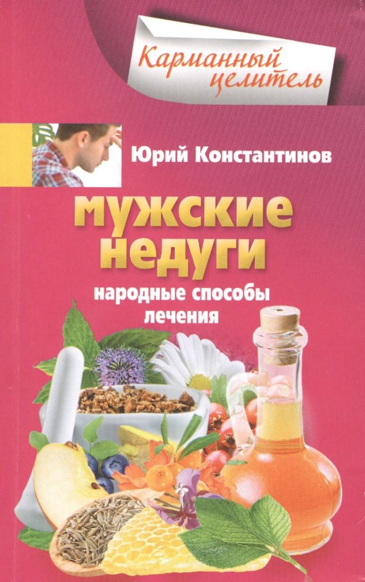 Константинов Ю. Мужские недуги. Народные способы лечения