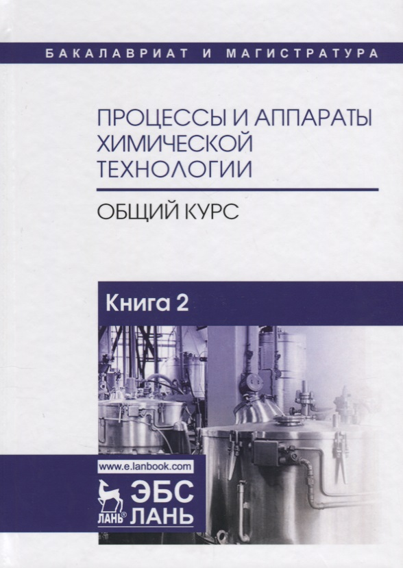 Айнштейн В., Захаров М. и др. Процессы и аппараты химической технологии. Общий курс. В двух книгах. Книга 2. Учебник