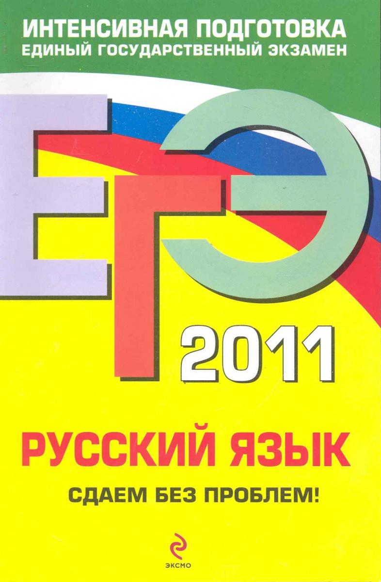 ЕГЭ 2011 Русский язык Сдаем без проблем
