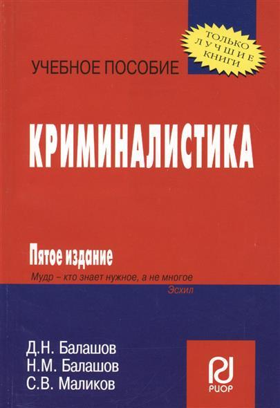 Криминалистика: Учебное пособие. Пятое издание