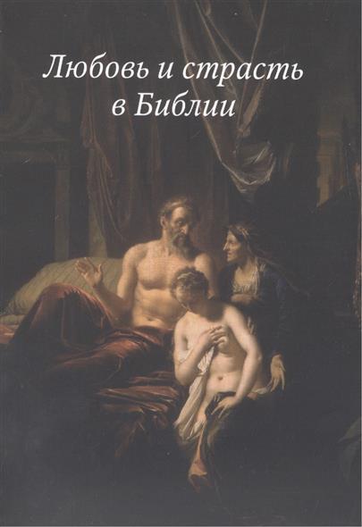 Путткамер А. Любовь и страсть в Библии любовь и страсть в библии