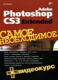 Левковец Л. Adobe Photoshop CS3 Extended Самое необходимое adobe photoshop cs2 cd