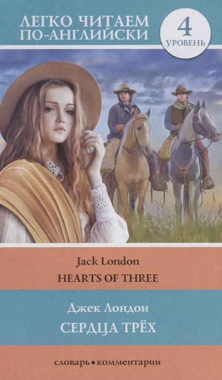 Лондон Дж. Сердца трех / Hearts of three. Уровень 4 jack london hearts of three