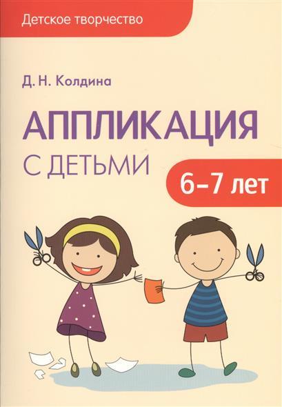 Аппликация с детьми. 6-7 лет