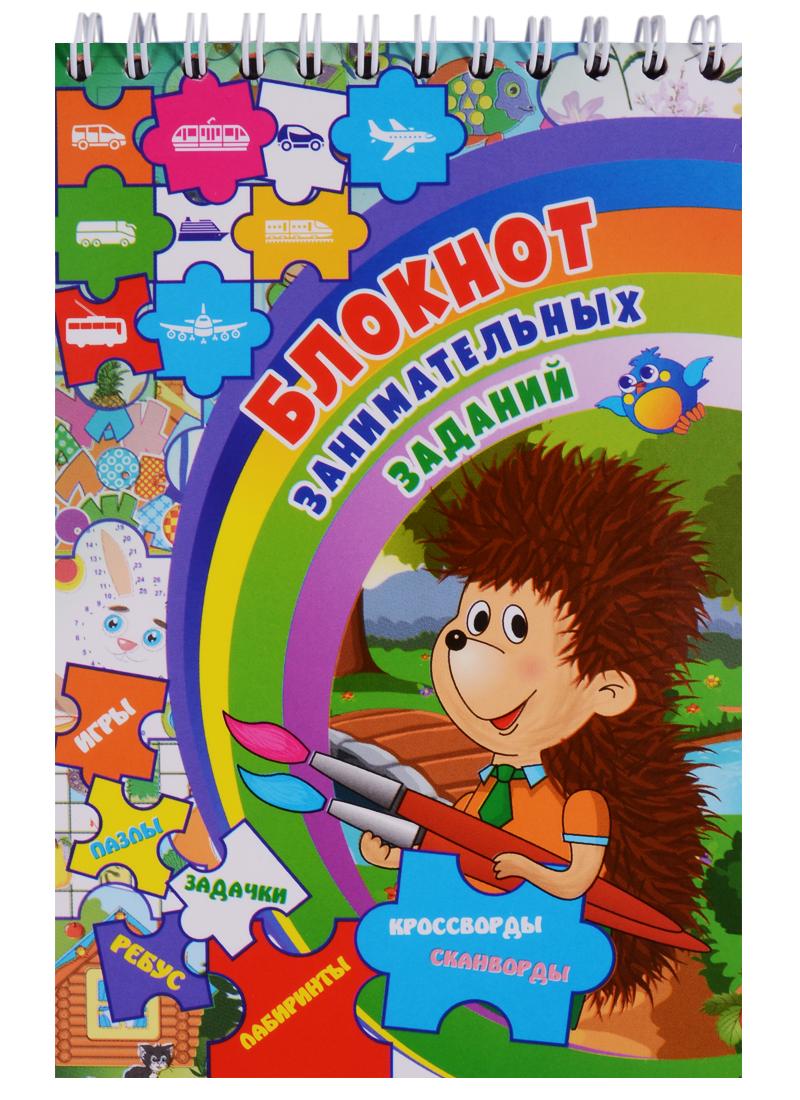 Блокнот занимательных заданий для детей 4-7 лет задачки, игры,пазлы, ребусы, кроссворды, сканворды, лабиринты эксмо курс занимательных заданий для детей 6 7 лет