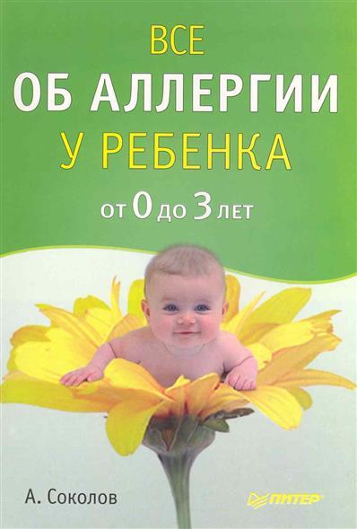 Все об аллергии у ребенка от 0 до 3 лет