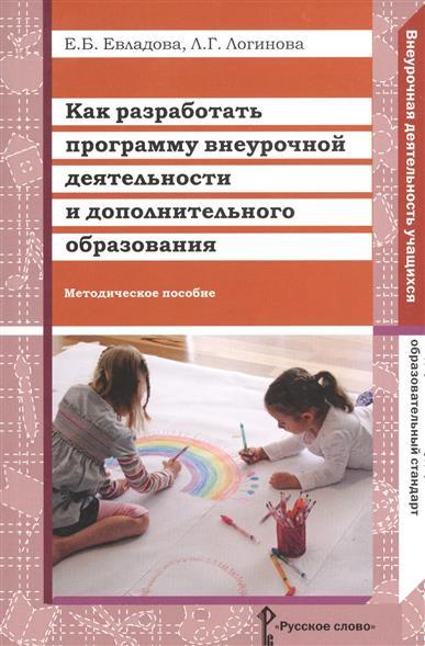 Евладова Е., Логинова Л. Как разработать программу внеурочной деятельности и дополнительного образования как купить программу на маркете андроид