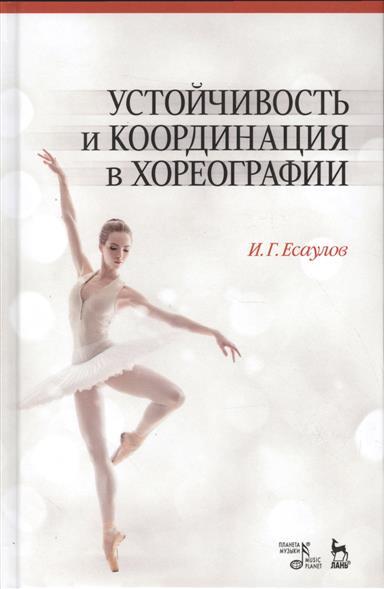 Фото - Есаулов И. Устойчивость и координация в хореографии мельдаль к поэтика и практика хореографии