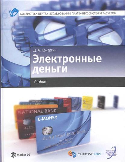 Кочергин Д. Электронные деньги Учебник володихин д м деньги мира