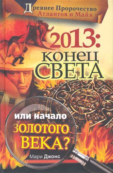 2013 Конец Света или начало Золотого Века