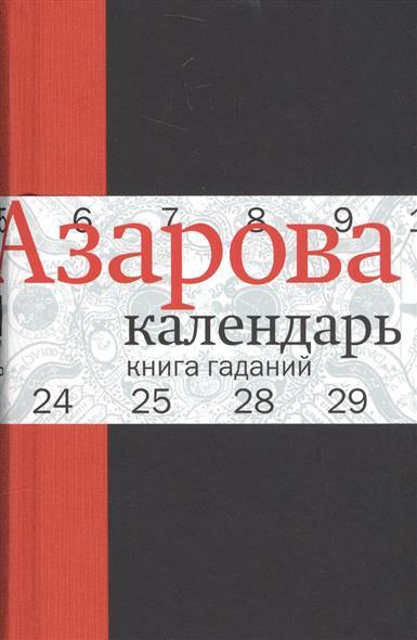 Азарова Н. Календарь. Книга гаданий азарова н календарь книга гаданий