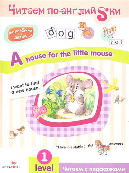 A house for fhe little mouse. Английский для детей