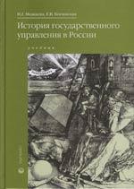 купить Можаева Н. История гос. управления в России Можаева недорого