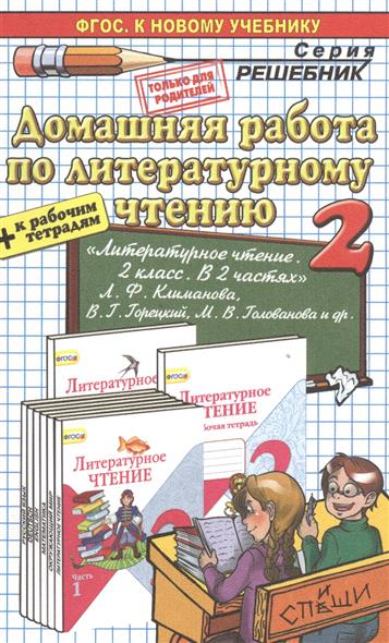 Домашняя работа по литературному чтению за 2 класс. К новому учебнику + р/т