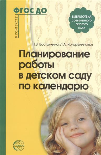 Планирование работы в детском саду по календарю. Второе издание, исправленное и дополненное