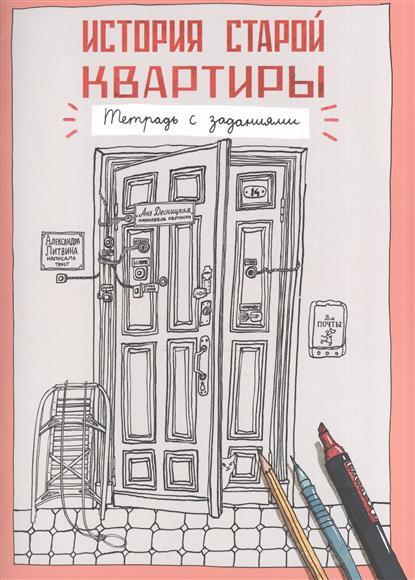 Литвина А. История старой квартиры. Тетрадь с заданиями книги самокат история старой квартиры