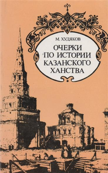 Очерки по истории Казанского ханства