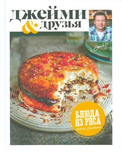 Оливер Дж. Блюда из риса. Выбор Джейми оливер дж выбор джейми итальянская кухня