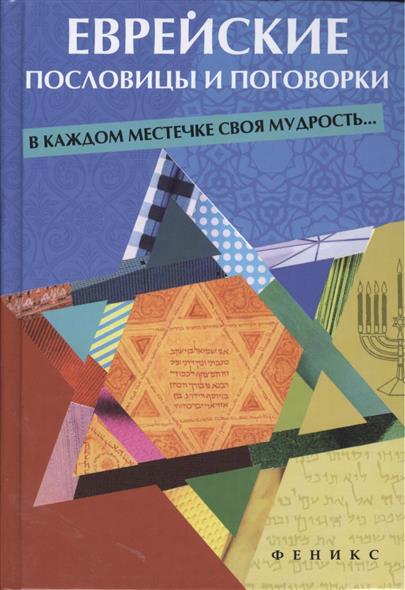 Еврейские пословицы и поговорки В каждом местечке своя мудрость