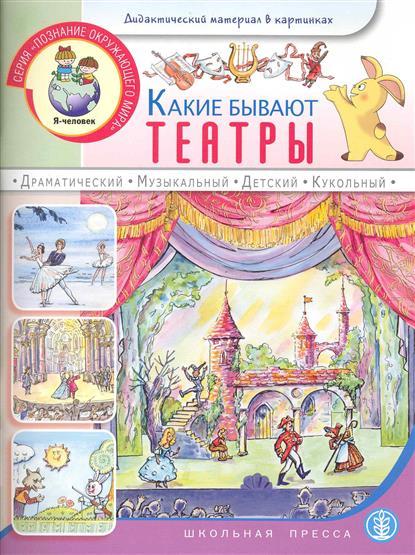 Какие бывают театры Для занятий с детьми 5-7 л
