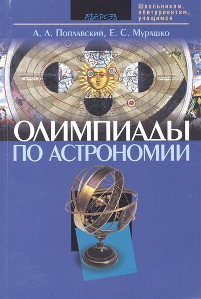 Олимпиады по астрономии